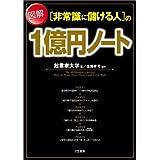 (図解)非常識に儲ける人の一億円ノート