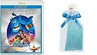 【メーカー特典あり】アラジン ダイヤモンド・コレクション MovieNEX [ブルーレイ+DVD+デジタルコピー(クラウド対応)+MovieNEXワールド]  エルサのドレスラッピング付き [Blu-ray]