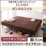 脚付きマットレスベッド ワイドキング240 マイクロファイバータイプボックスシーツセット【ELAMS】ボンネルコイル オリーブグリーン 脚8cm 家族を繋ぐ大型マットレスベッド【ELAMS】エラムス