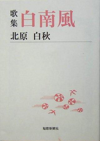 歌集 白南風 (短歌新聞社文庫)