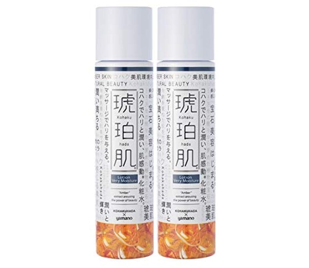 犠牲写真発行する琥珀肌 化粧水 (とてもしっとり2個セット)