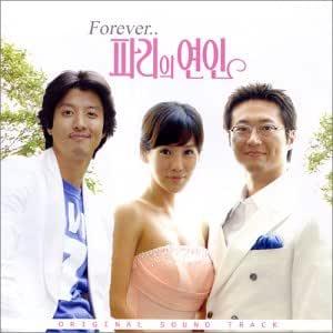 Forever… パリエ・ヨンイン (Original Sound Track) / Forever… パリの恋人 (Original Sound Track) (韓国盤)