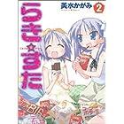らき☆すた (2) (単行本コミックス)