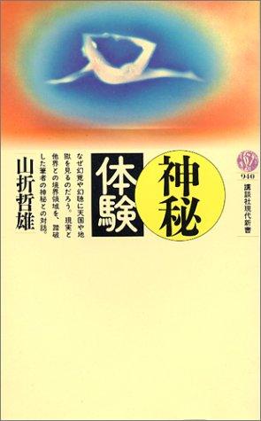 神秘体験 (講談社現代新書)