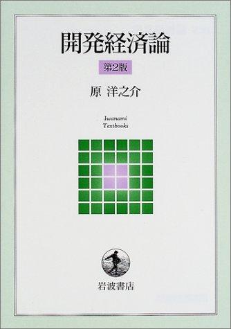 開発経済論 第2版 (岩波テキストブックス)の詳細を見る