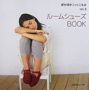 ぽかぽかニットこもの〈vol.3〉ルームシューズBOOK (ぽかぽかニットこもの (vol.3))