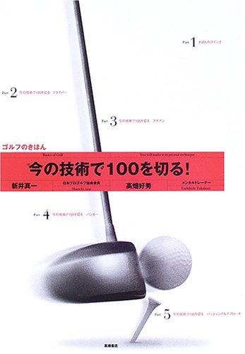 今の技術で100を切る!ゴルフのきほんの詳細を見る