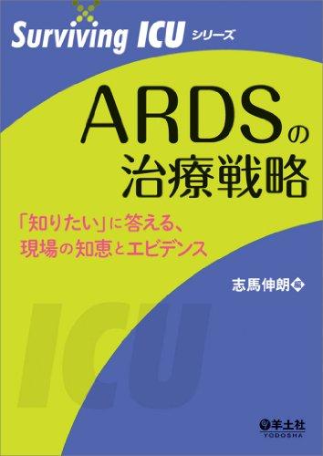 ARDSの治療戦略〜「知りたい」に答える、現場の知恵とエビデンス (Surviving ICUシリーズ)