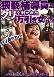 猥褻補導員にクリを剥かれた万引き女たち! [DVD]