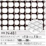 トリカルネット プラスチックネット CLV-N-481 黒 大きさ:幅1000mm×長さ1m 切り売り