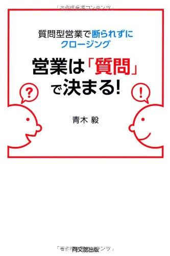 質問型営業で断られずにクロージング 営業は「質問」で決まる! (DO BOOKS)