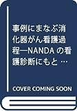 事例にまなぶ消化器がん看護過程―NANDAの看護診断にもとづいて (メディカ・マイブックシリーズ)