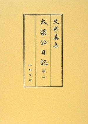 太梁公日記〈第2〉自明和九年七月 至安永二年正月 (史料纂集 古記録編)