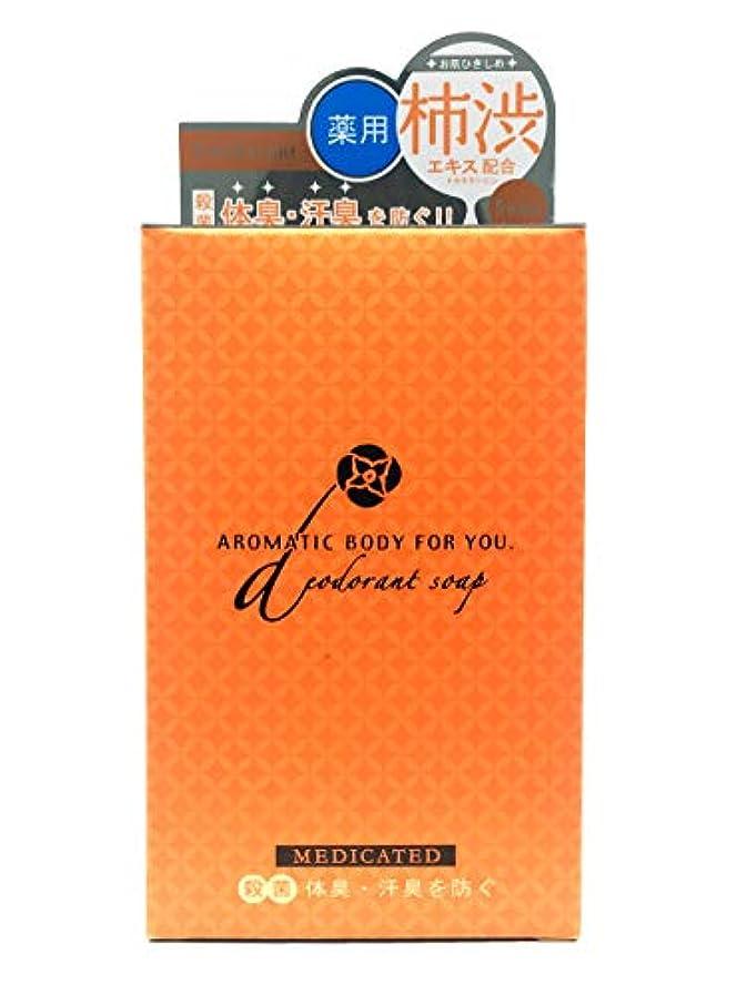 モータークリアキャリッジペリカン石鹸 柿渋エキス配合 アロマティックボディソープ 100g
