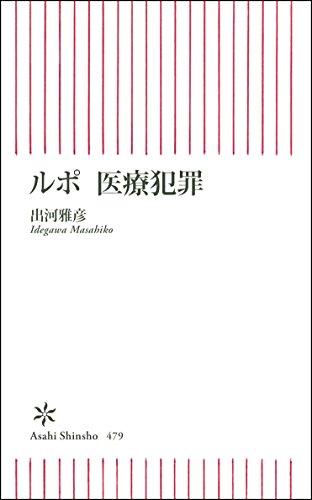 ルポ 医療犯罪 (朝日新書)