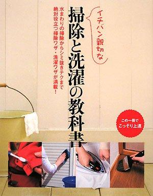 イチバン親切な掃除と洗濯の教科書の詳細を見る