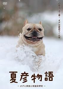 夏彦物語-オデと家族と南富良野町- [DVD]