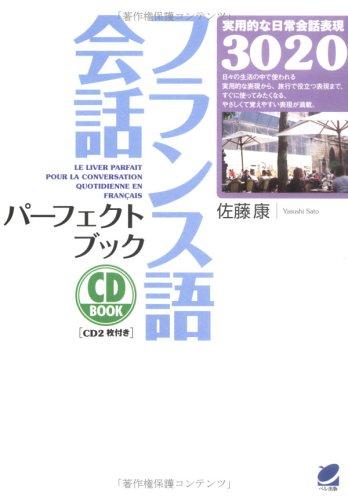 フランス語会話パーフェクトブック (CD book)の詳細を見る