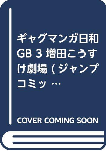 ギャグマンガ日和GB 3 増田こうすけ劇場 (ジャンプコミックス)