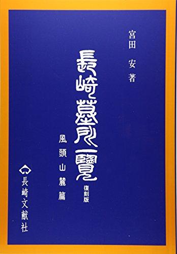 長崎墓所一覧―風頭山篇