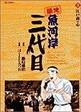 築地魚河岸三代目: 江戸前の心 (3) (ビッグコミックス)
