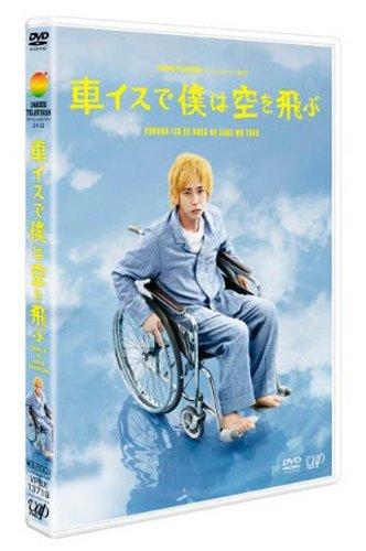 24HOUR TELEVISIONドラマスペシャル2012「車イスで僕は空を飛ぶ」 [DVD]