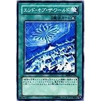 【遊戯王シングルカード】 《エキスパート・エディション4》 エンド・オブ・ザ・ワールド ノーマル ee04-jp166