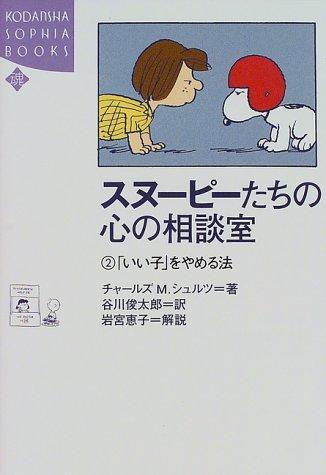 スヌーピーたちの心の相談室〈2〉「いい子」をやめる法 (講談社SOPHIA BOOKS)