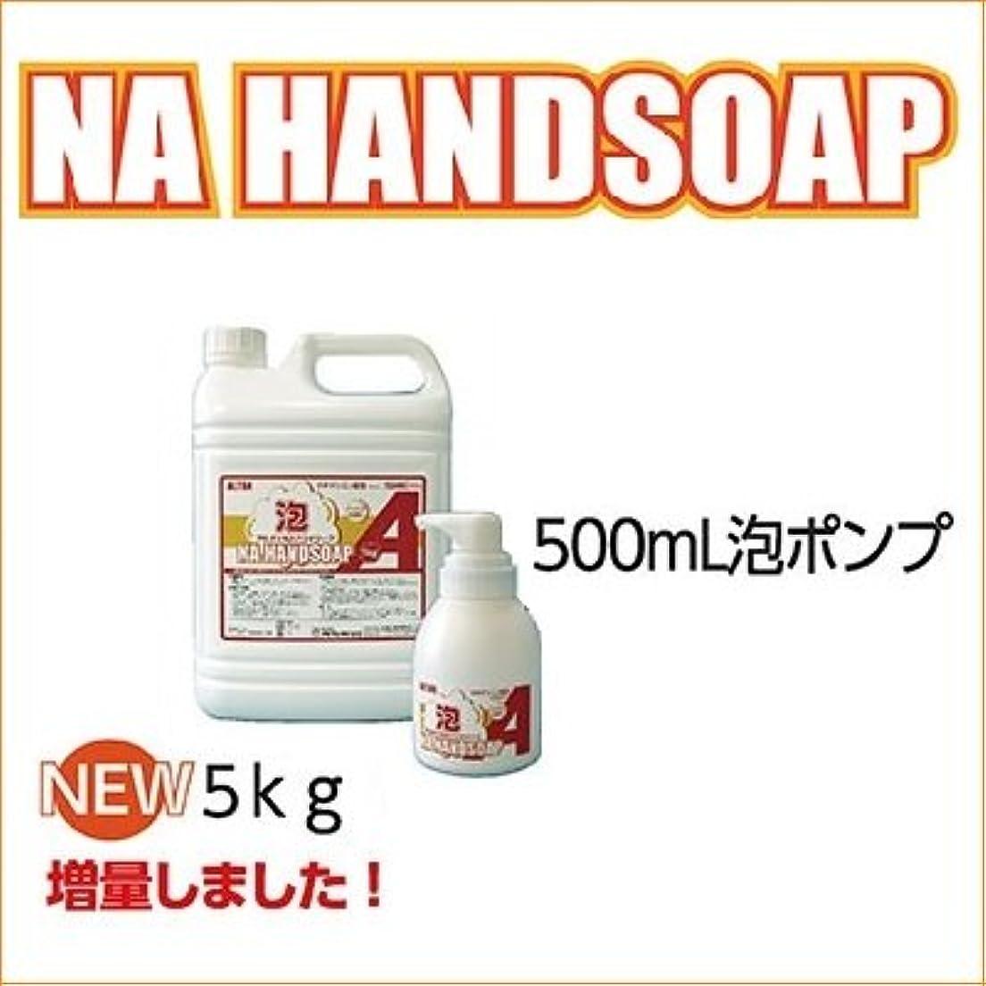 ファンシー吸う引っ張る【リニューアル】アルタンNAハンドソープ 柿渋配合の手洗いせっけん500ml+ 5kg