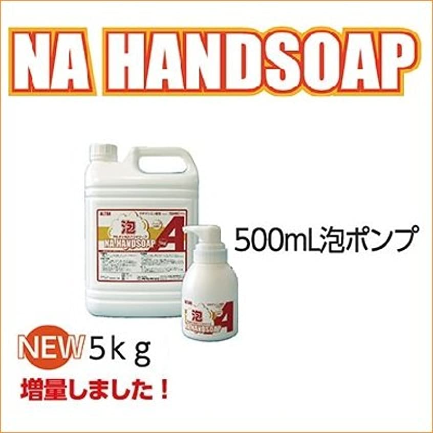 フォアタイプ有効化科学【リニューアル】アルタンNAハンドソープ 柿渋配合の手洗いせっけん500ml+ 5kg