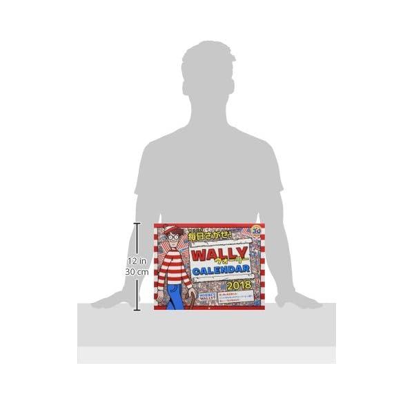 毎日さがせ! ウォーリーCALENDAR 2...の紹介画像15