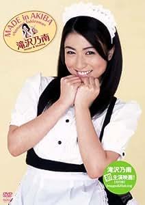 滝沢乃南 MADE in AKIBA [DVD]