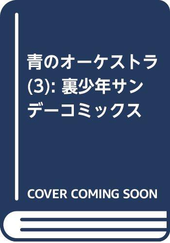青のオーケストラ 3 (裏少年サンデーコミックス)