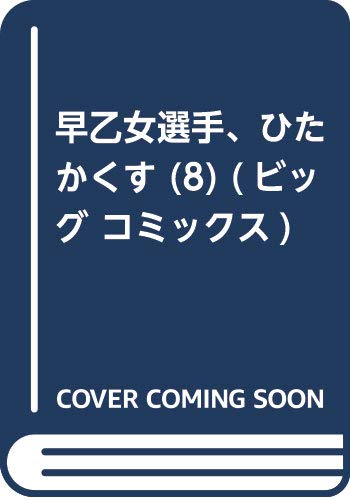 早乙女選手、ひたかくす (8) (ビッグ コミックス)