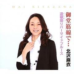北沢麻衣「道頓堀リバーサイドブルース」のCDジャケット