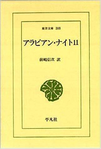アラビアン・ナイト 11 (東洋文庫 388)の詳細を見る