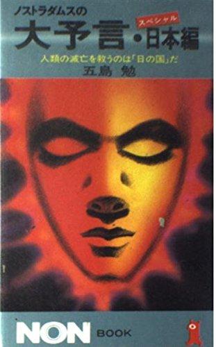 ノストラダムスの大予言スペシャル・日本編―人類の滅亡を救うのは「日の国」だ (ノン・ブック)の詳細を見る