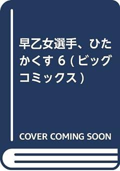 早乙女選手、ひたかくす 6 (ビッグコミックス)