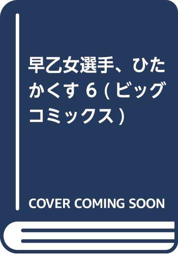 早乙女選手、ひたかくす 6 (ビッグ コミックス (6))