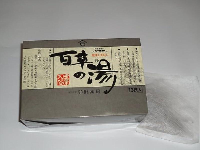 表面的な法令バルーン百草の湯【木曾御嶽山薬用入浴剤】13袋入り