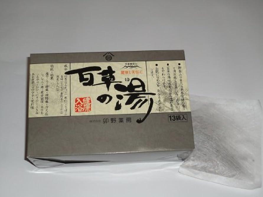 百草の湯【木曾御嶽山薬用入浴剤】13袋入り