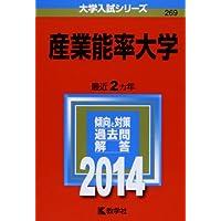 産業能率大学 (2014年版 大学入試シリーズ)