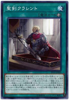 遊戯王 第10期 EP19-JP050 聖剣クラレント