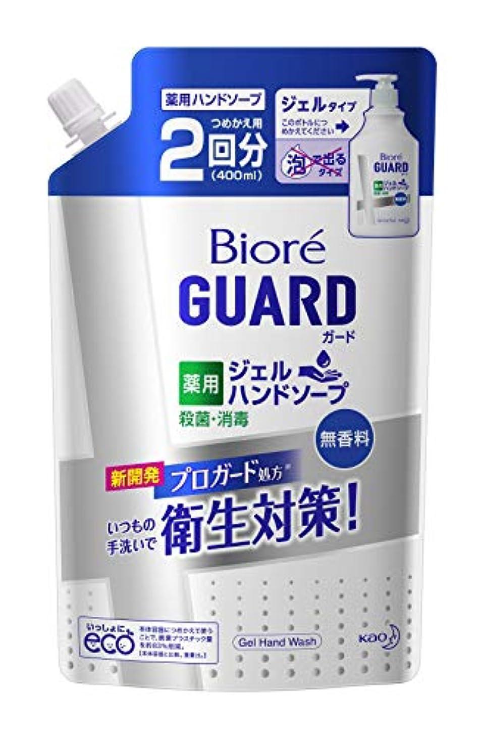 受粉する組み合わせ出くわすビオレ GUARD ハンドジェルソープ つめかえ用 無香料 400ml