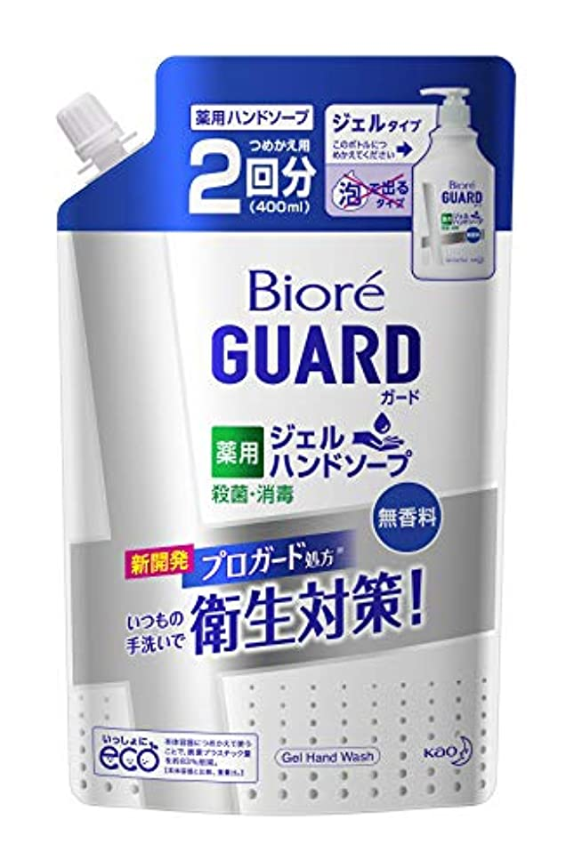 本質的ではない実行する近代化するビオレ GUARD ハンドジェルソープ つめかえ用 無香料 400ml