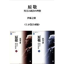 原敬 外交と政治の理想(上下巻合本版) (講談社選書メチエ)