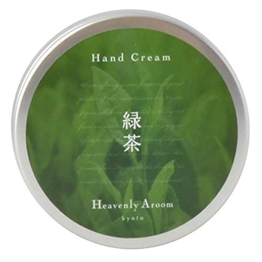 鳥拮抗磁器Heavenly Aroom ハンドクリーム 緑茶 75g