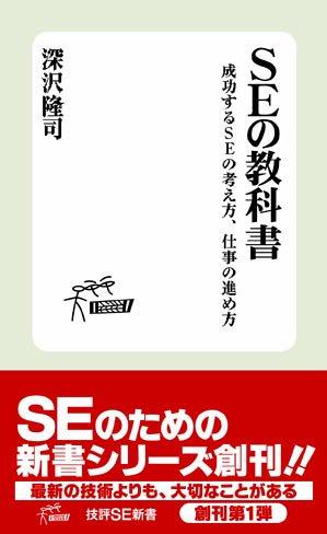 SE の教科書 ~成功するSEの考え方、仕事の進め方 (技評SE新書001)の詳細を見る