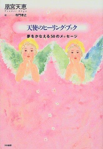 天使のヒーリング・ブック―夢をかなえる50のメッセージの詳細を見る