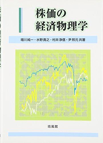株価の経済物理学